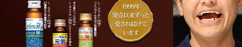 透析栄養ドリンク カルフェロ50プラス・マルチ元気・スーパー30プラス